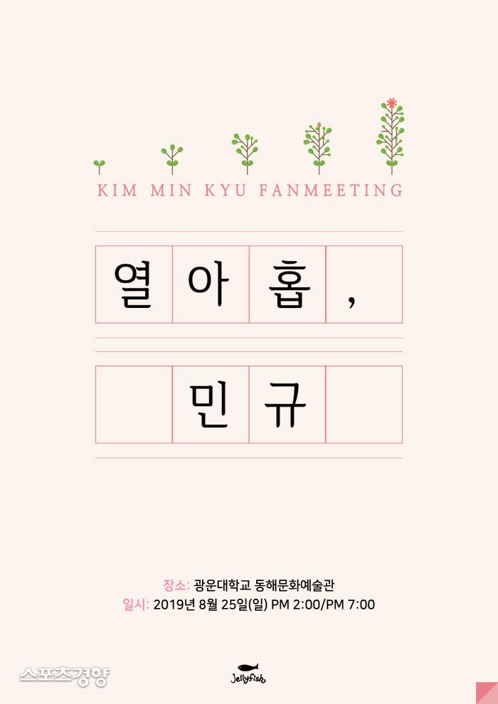 엠넷 '프로듀스X101' 출연자 김민규 팬미팅 포스터. 사진 젤리피쉬엔터테인먼트