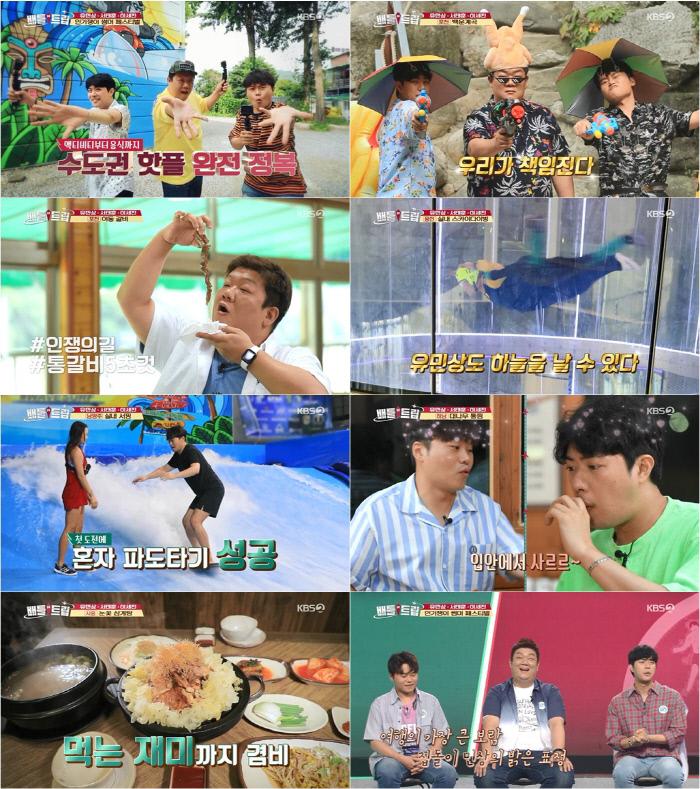 유민상-서태훈-이세진의 핵인싸템 집약체 여행 '베틀트립'. KBS 2TV 제공