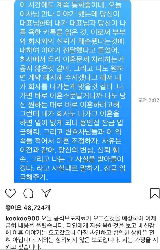 구혜선 두 번째 SNS 폭로. 메시지 공개를 통해 소속사 대표와 안재현이 나눈 자신의 뒷담화가 이혼의 발단이었음을 간접적으로 알렸다.