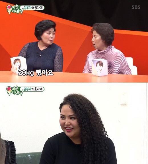 SBS '미운 우리 새끼' 방송 화면 캡처