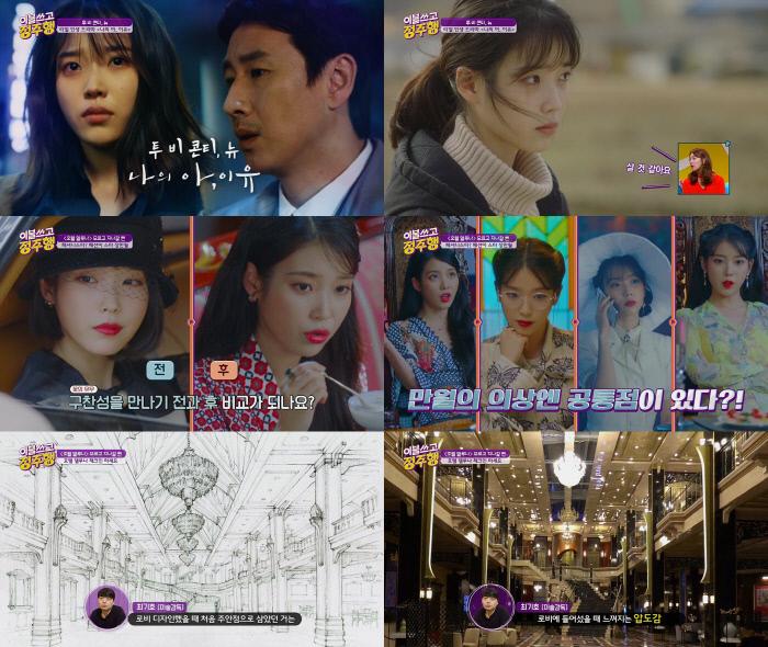 배우 이지은의 인기작 두 편을 정주행하는 특집으로 꾸며진 '이불쓰고 정주행', O tvN 제공
