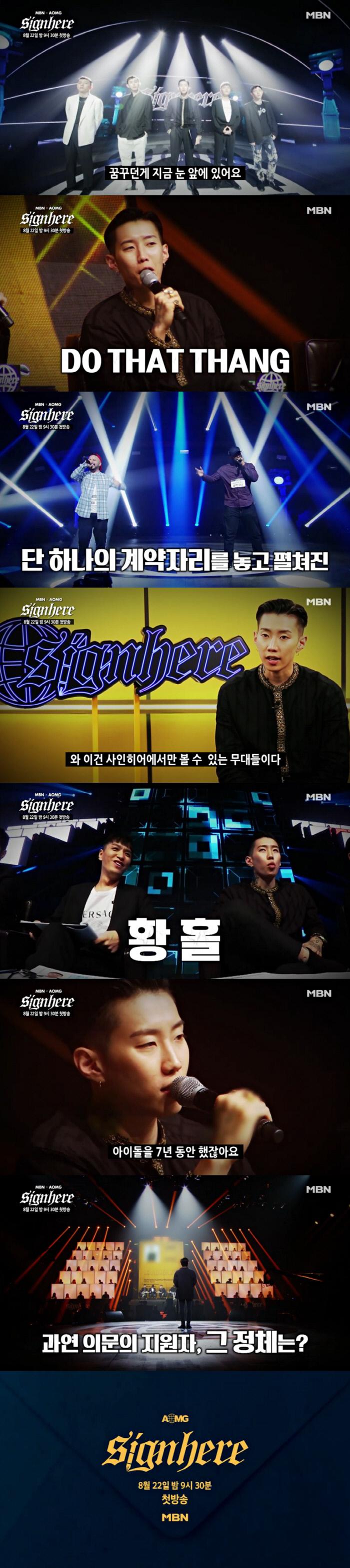 첫 방송을 앞두고 공식 예고편을 공개한 '사인히어'. MBN 제공