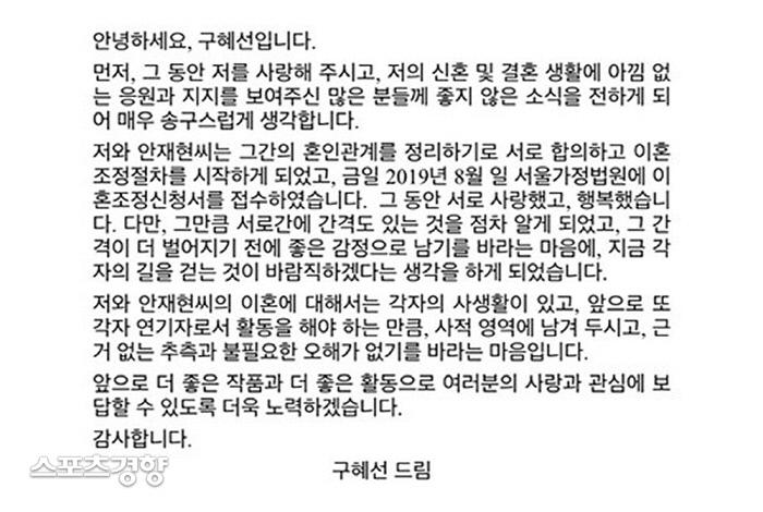 소속사는 구혜선이 이혼합의서와 함께 언론에 배포될 보도자료 초안을 제출했다고 주장했다. 소속사 제공