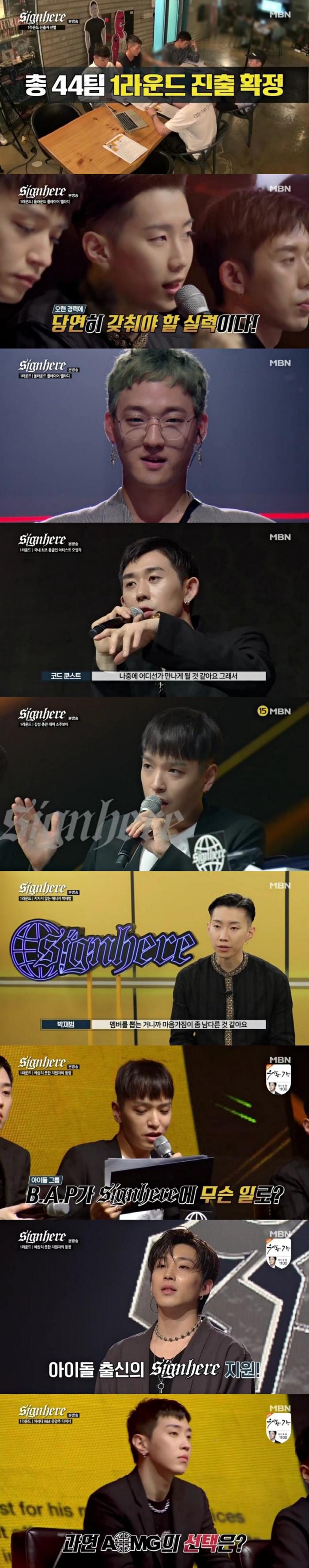 [간밤TV] 첫방 '사인히어' 오디션 우승자 옐라디부터 B.A.P 출신 문종업까지…'상상 그 이상'