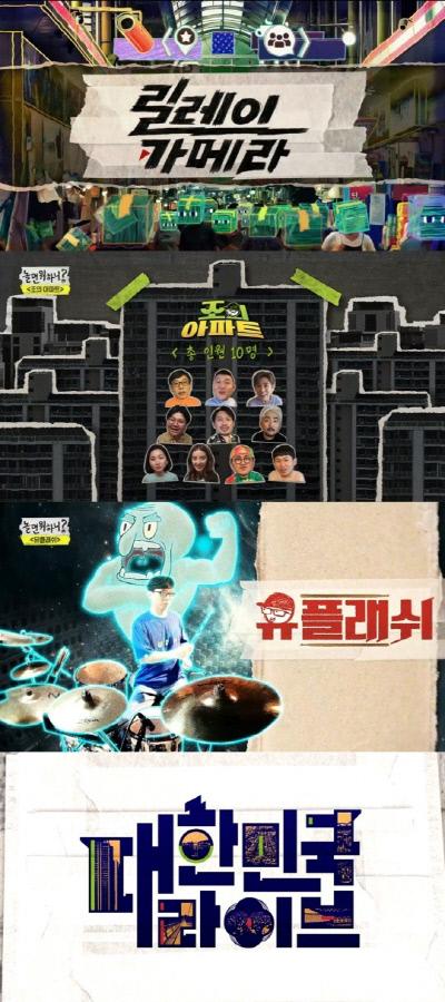 '놀면 뭐하니?' 방송화면 캡처. MBC 제공.