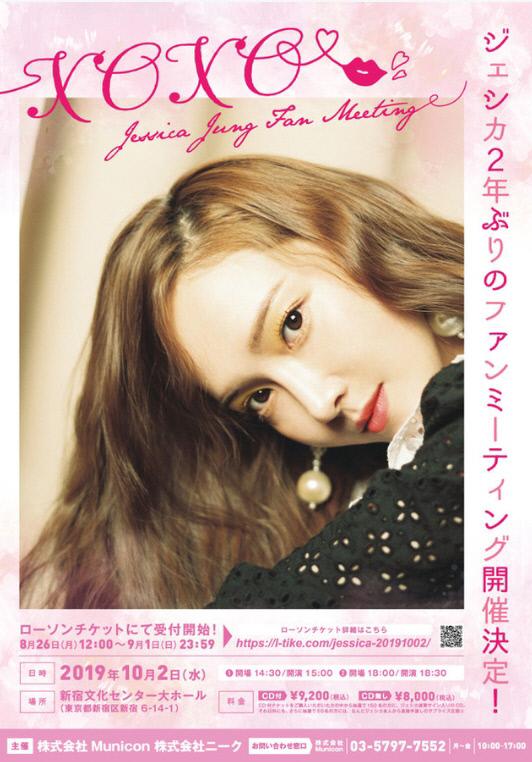 [단독] 제시카 日서 솔로 싱글곡 낸다…한국어 수록곡은 래퍼 기리보이 피처링 | 인스티즈