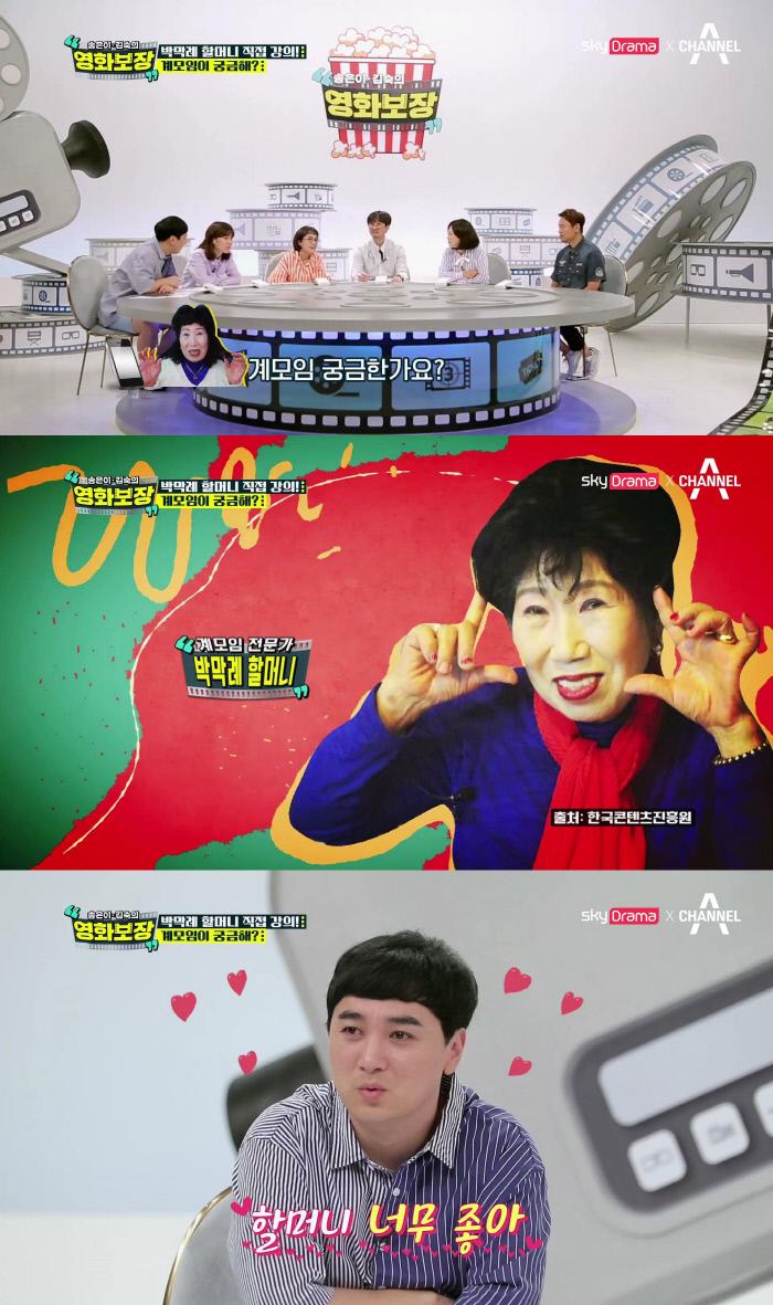 '영화보장' 3회 장면들. 사진제공 스카이드라마