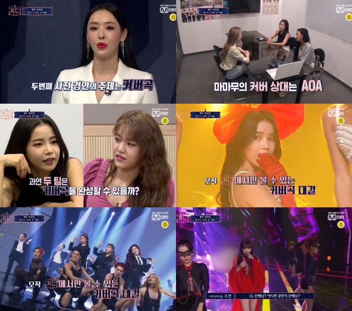 '퀸덤' 3회 장면들. 사진제공 Mnet