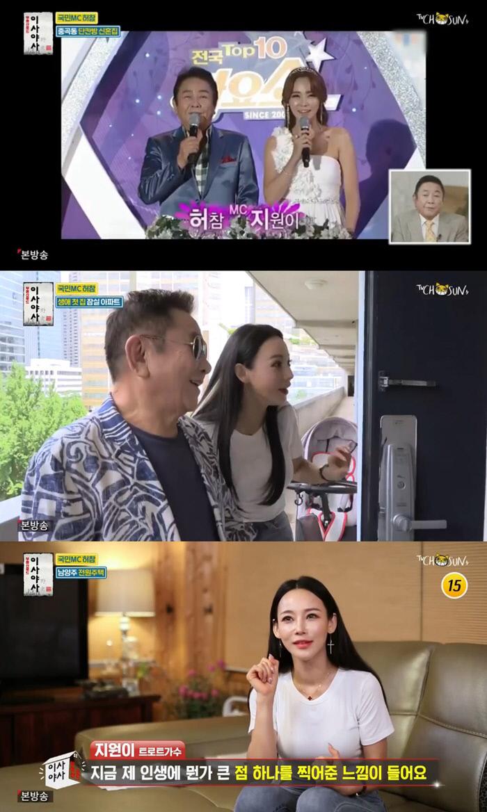 국민 MC 허참의 이사로드 여행을 도우며, 활기를 불어 넣은 트로트 가수 지원이 '부동산 로드 이사야사'. TV CHOSUN 제공