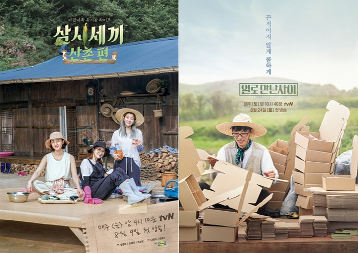 '삼시세끼 산촌편'(좌)과 '일로 만난 사이'(우) 공식 포스터. tvN 제공