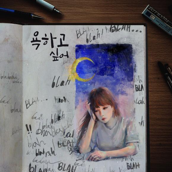 '욕하고 싶어'로 11개월 만에 컴백, 실력파 보컬리스트 강민희   인스티즈