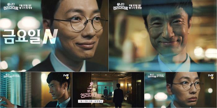 어디서도 보지 못한 신개념 코믹 뺨타지를 표방하는 '쌉니다 천리마마트'. tvN 제공