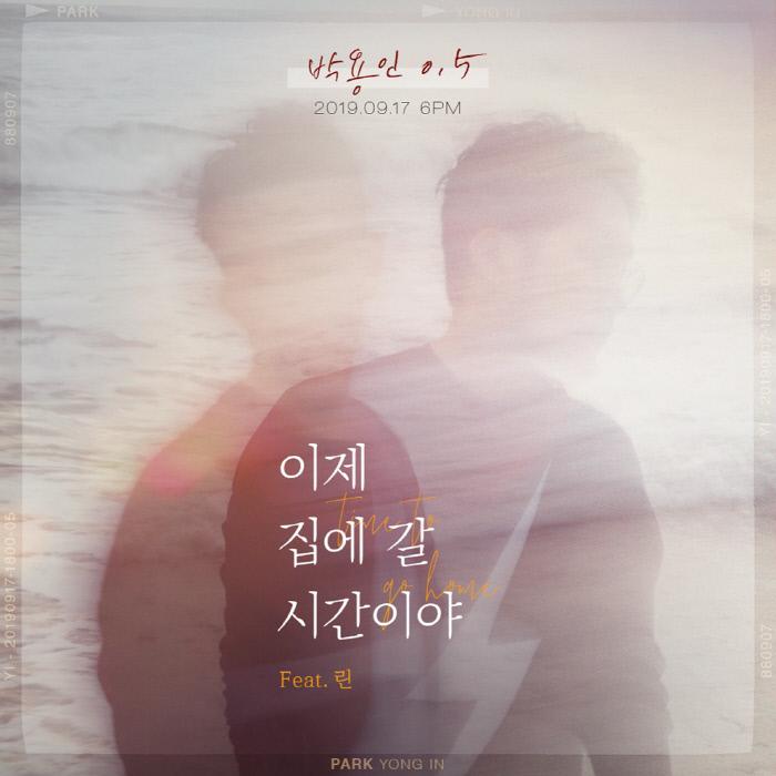 박용인, 린과 입맞춘다…첫 솔로 앨범 발매
