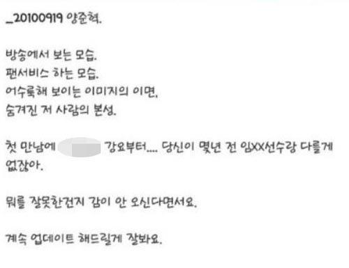양준혁 사생활에 대한 SNS글 원문  캡처.
