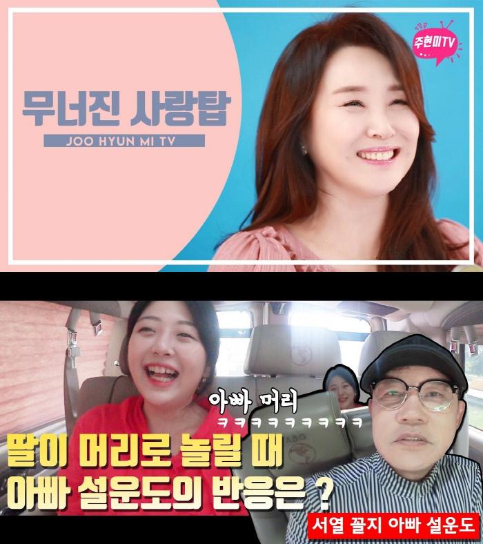 유튜브 '주현미TV'와 '운도오빠TV'.