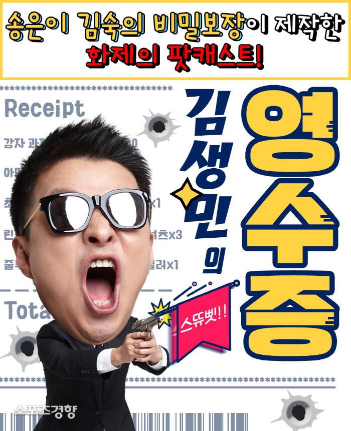 김생민이 전성기를 맞게 한 '김생민의 영수증'. 해당 방송도 팟캐스트로부터 시작됐다.