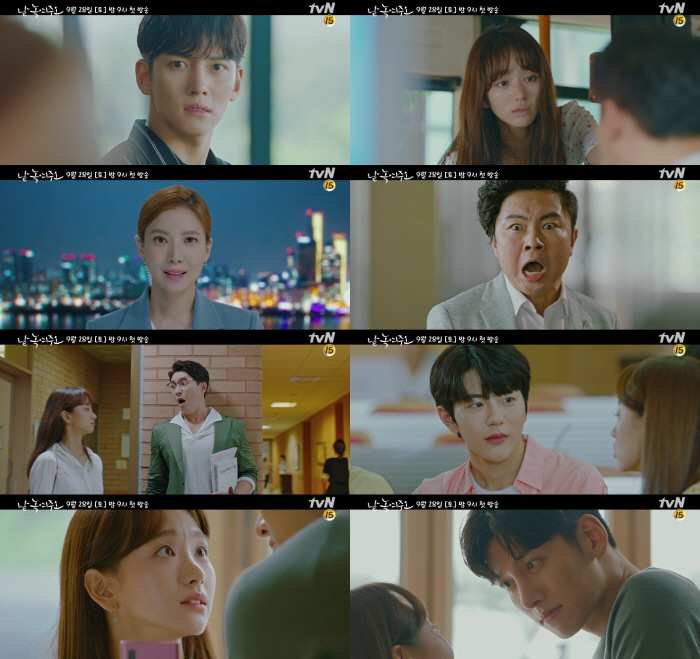 '날 녹여주오' 사진제공 tvN