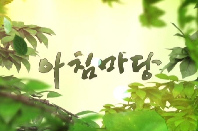 """[채널예약] 아침마당 """"'지역축제' 취향저격이 답일까, 유명 가수가 답일까"""""""