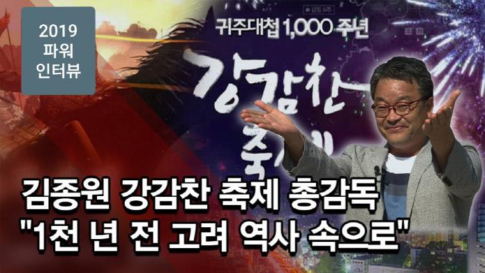 강감찬축제를 기획한 김종원 총감독