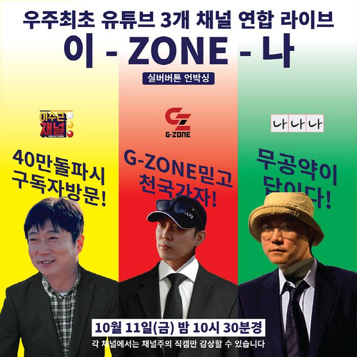 이수근의 '이수근 채널', 은지원의 'G-ZONE', 나영석 PD의 '채널 나나나' 등 유튜브 3개 채널 연합 라이브 방송. tvN 제공