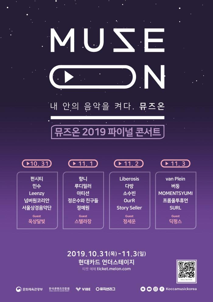 대중음악 미래 이끌 뮤지션 발굴하는 '뮤즈온 2019 파이널 콘서트' 개최