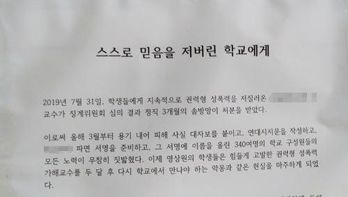 하국예술종합하교 교정에 붙은 대자보(일부)