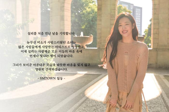 SM엔터테인먼트 공식 사회관계망서비스(SNS) 트위터 캡처