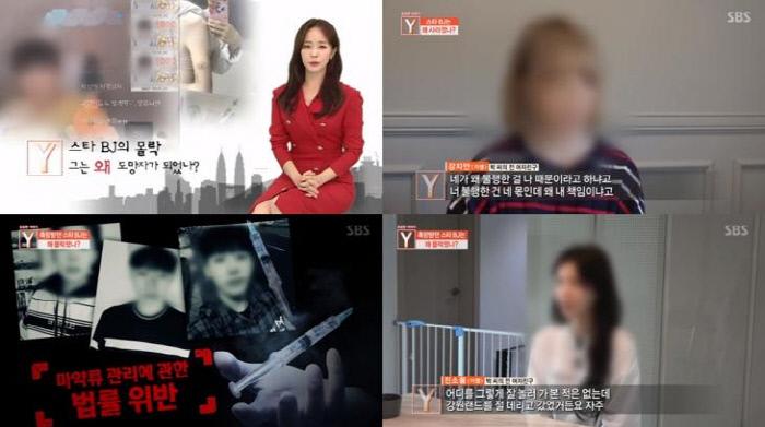 """""""대마초에 완전히 중독""""…'궁금한 이야기Y' 스타 BJ 박씨, 여친 폭행 후 잠적"""