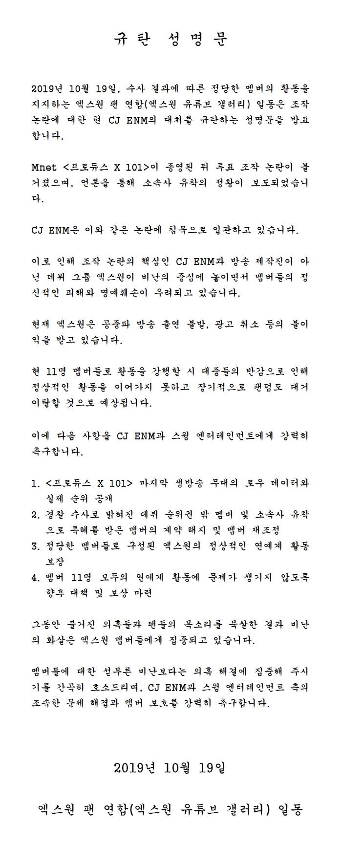 일부 엑스원 팬들의 CJ ENM 규탄 성명서. 사진 온라인 캡처