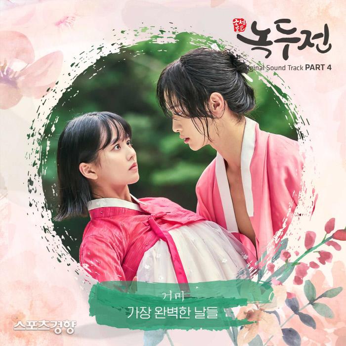 KBS2 월화극 '조선로코-녹두전' 네 번째 OST '가장 완벽한 날들' 재킷. 사진 모스트콘텐츠