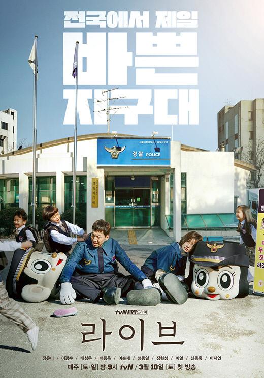 2018년 작 드라마 '라이브' 사진제공 tvN