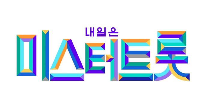 '미스터 트롯' 로고.