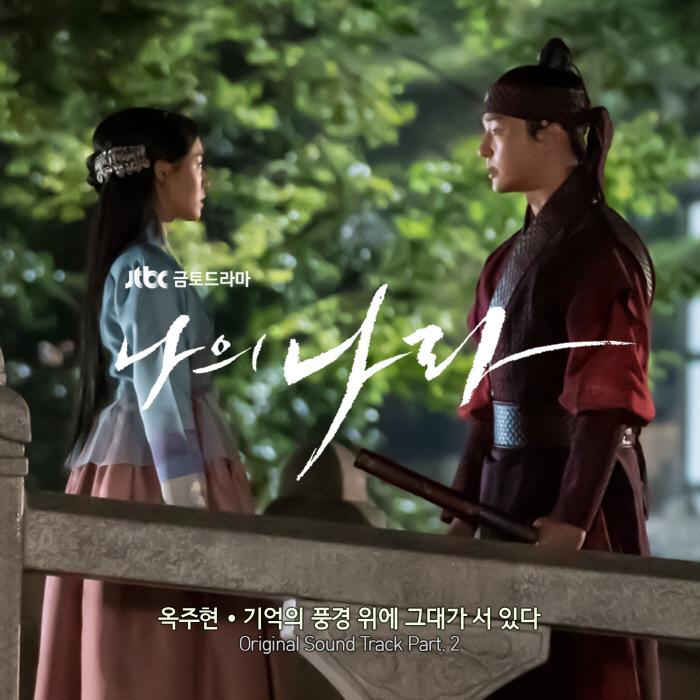 '나의 나라' OST Part2 옥주현 '기억의 풍경 위에 그대가 서 있다'. 셀트리온엔터테인먼트, 나의나라문화산업전문회사 제공
