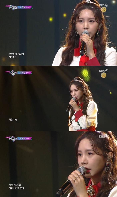 KBS 방송화면 캡처.