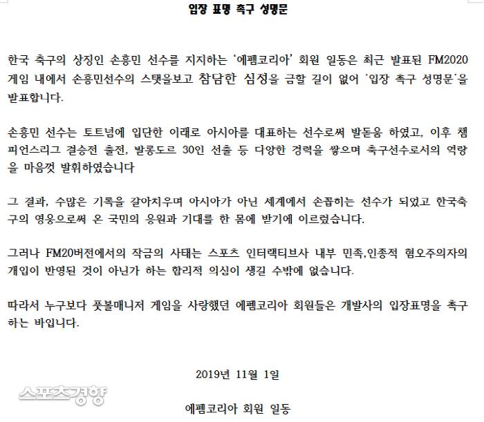 풋볼매니저 팬 사이트 에펨코리아 일부 누리꾼들은 손흥민의 능력치에 불만을 품고 성명을 냈다. 온라인 커뮤니티