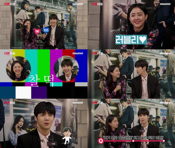 문근영-김선호가 서로를 향한 찐애정을 분출하며 초특급 찰떡궁합을 과시한 티벤터뷰 '유령을 잡아라'. tvN 제공