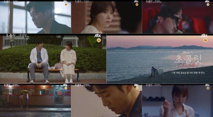 올겨울 따뜻한 기적을 전할 감성 멜로 윤계상×하지원 주연의 '초콜릿'. JTBC 제공