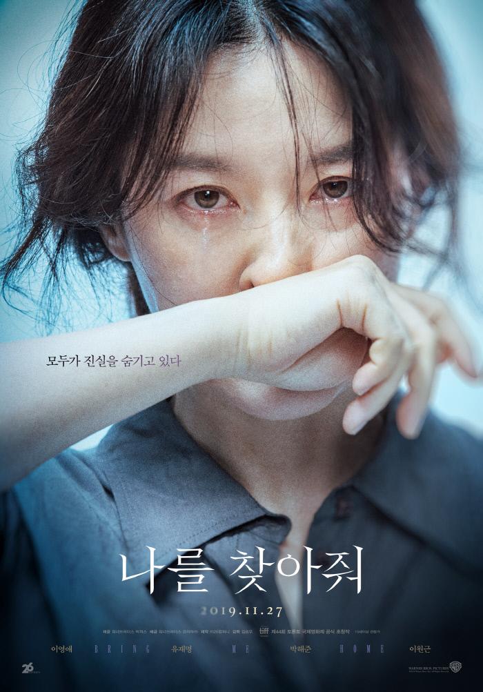 영화 '나를 찾아줘' 공식포스터. 사진제공|워너브라더스코리아.