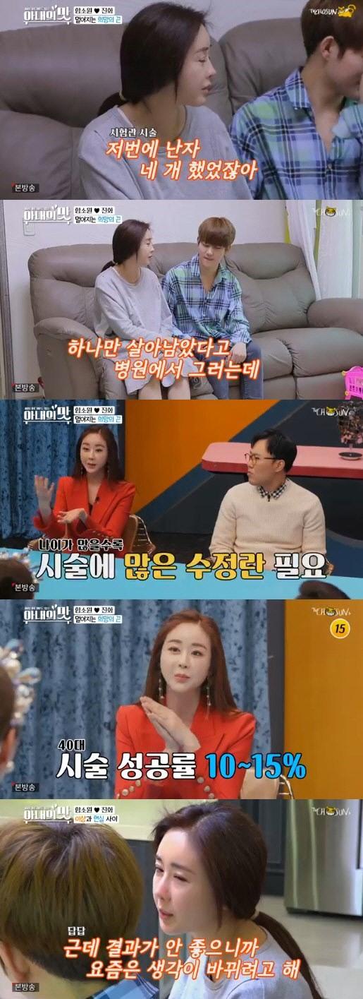 """[간밤TV] """"성공률 10~15%""""…'아내의 맛' 함소원♥진화, 시험관 시술 실패"""