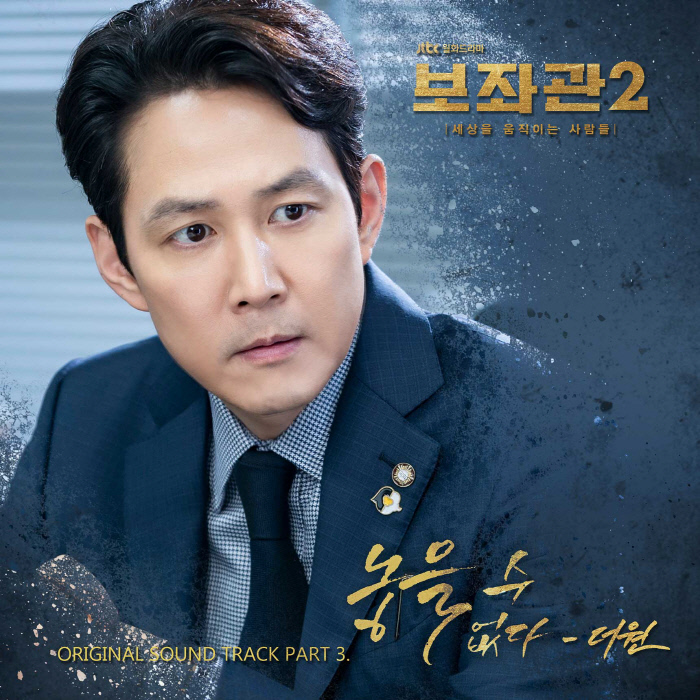 '보좌관2'의 세 번째 OST주인공 장태준(이정재 분)의 테마곡 더원 '놓을 수 없다'. 뮤직앤뉴 제공