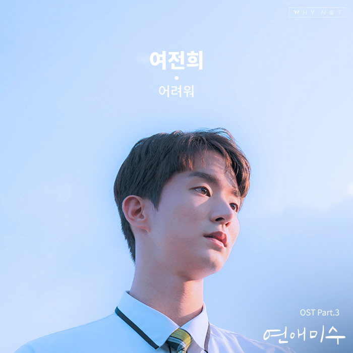 12월 29일 금요일 '연애미수'의 세 번째 OST '어려워' 공개 '연애미수'. MBC, 와이낫미디어 제공