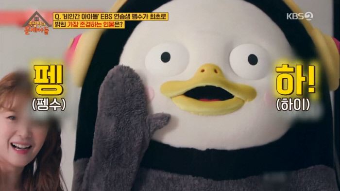 KBS2 '옥탑방의 문제아들'