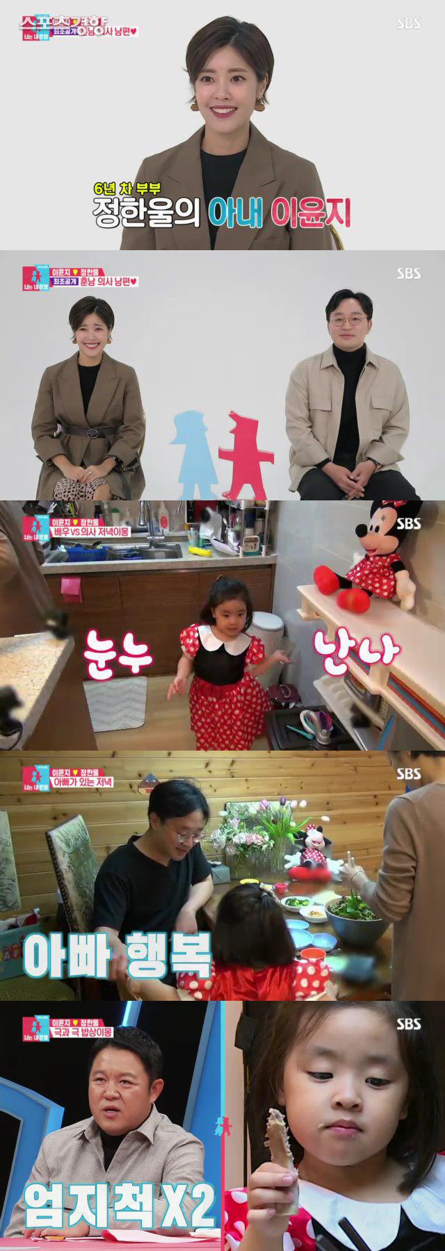 새로운 운명 커플로 합류한 배우 이윤지와 남편 정한울 '너는 내 운명'. SBS 제공