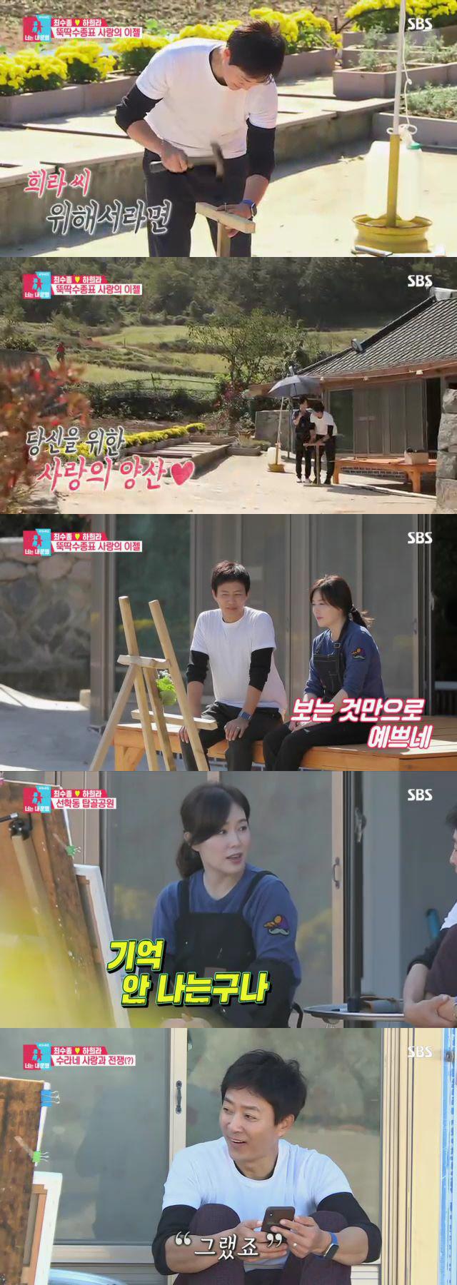 연애 비하인드 스토리를 공개한 최수종♥하희라 부부 '너는 내 운명'. SBS 제공