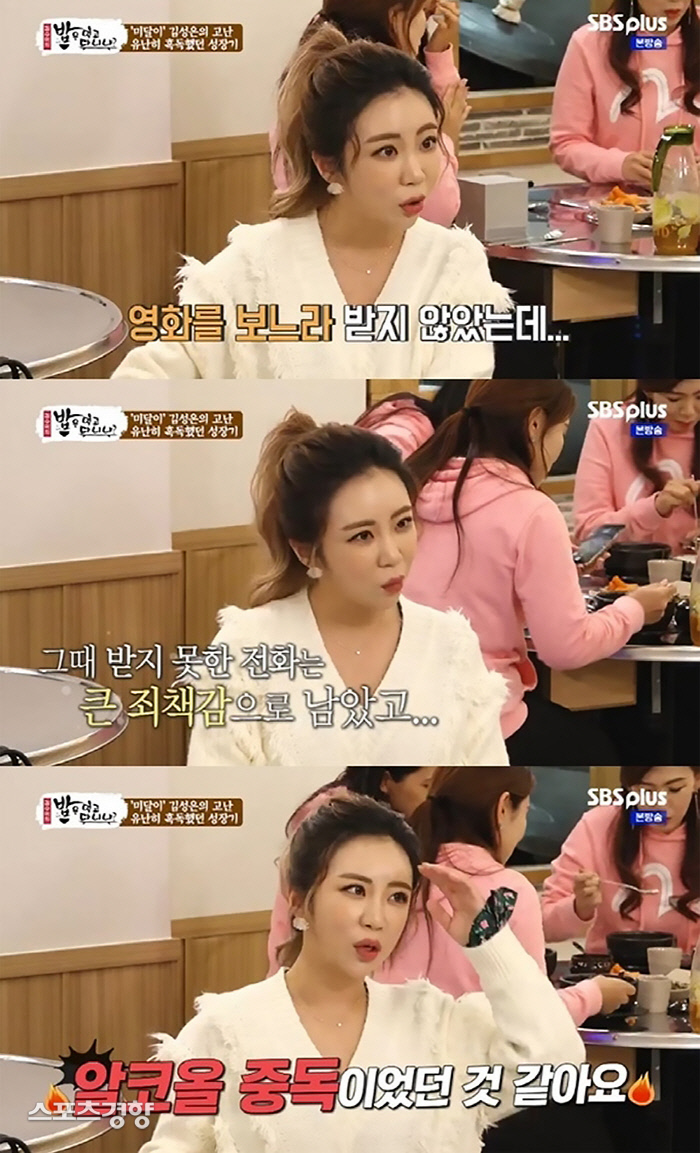 김성은이 부친의 사망 이후 극심한 알코올 중독과 우울증에 빠졌다고 고백했다. SBS플러스 방송 화면