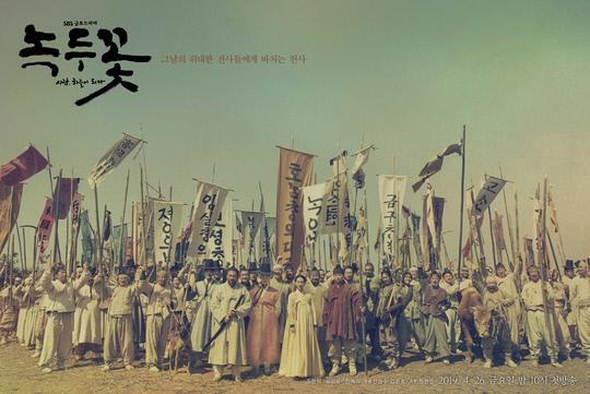 SBS '녹두꽃' 포스터.