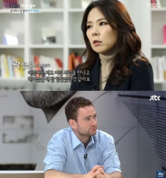 """[간밤TV] '사람이 좋다' 곽정은, 다니엘 튜더와의 결별 """"행복만큼 아플 수도"""""""