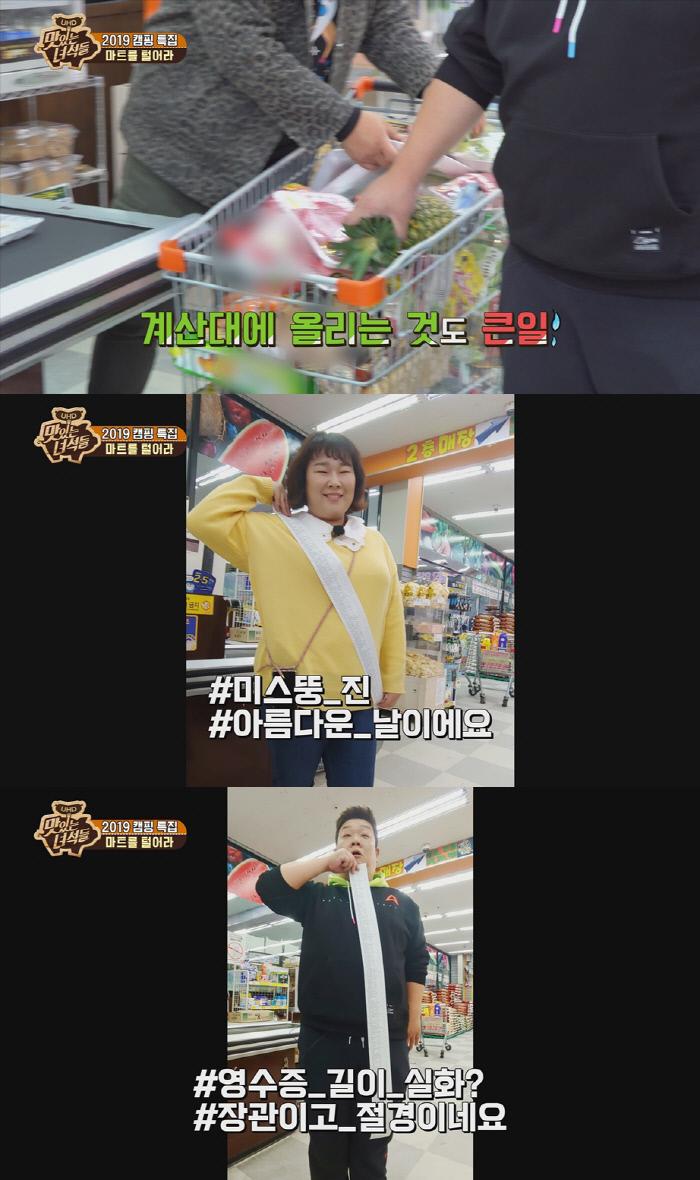 [채널예약] '맛있는 녀석들', '캠핑 특집' 마트를 털어라! 영수증 길이 이거 실화냐?!