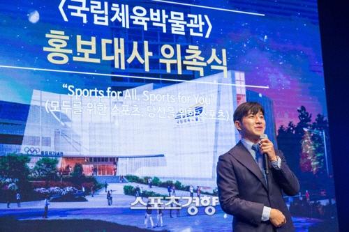 박주호   국민체육진흥공단 제공