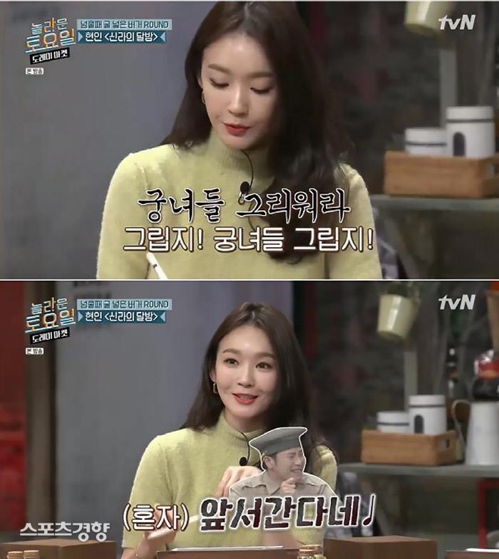 강민경이 '놀라운 토요일'에 출연해 남다른 예능감을 드러냈다. tvN 방송 화면